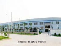 金剛金属工業(鎮江)有限公司