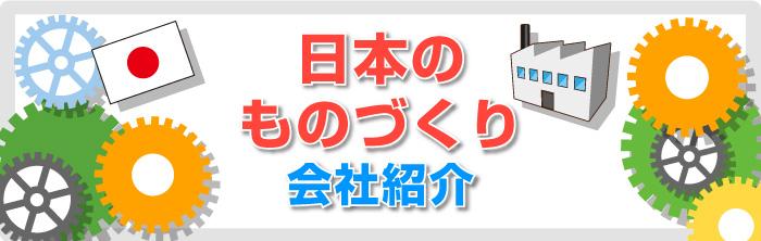 日本のものづくり会社紹介